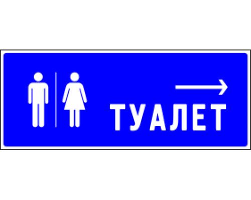 "Табличка ""Туалет"""