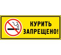 """Табличка """"Курить запрещено!"""""""