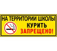 """Табличка """"На территории школы курить запрещено!"""""""