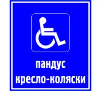 """Табличка """"Пандус кресло-коляски"""""""