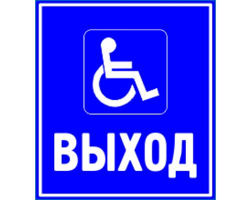 """Табличка """"Выход для инвалидов"""""""