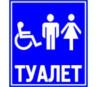 """Табличка """"Туалет для инвалидов"""""""