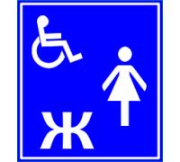 """Табличка """"Женский туалет для инвалидов"""""""
