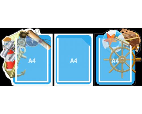 Папка-передвижка (ширма) на 3 вертикальных кармана А4