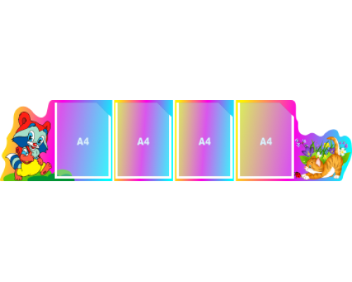 Папка-передвижка (ширма) на 4 вертикальных кармана А4