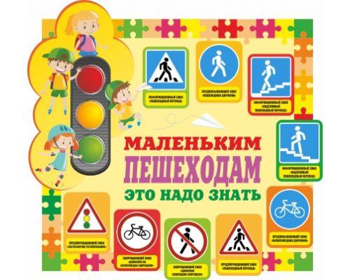 """Стенд  """"Маленьким пешеходам это надо знать"""""""
