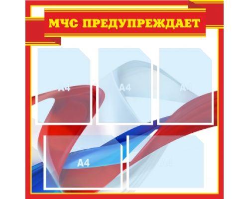 """Стенд  """"МЧС предупреждает"""""""