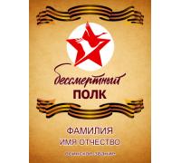 Транспарант, штендер «Бессмертный Полк» для участия в шествии 9 мая