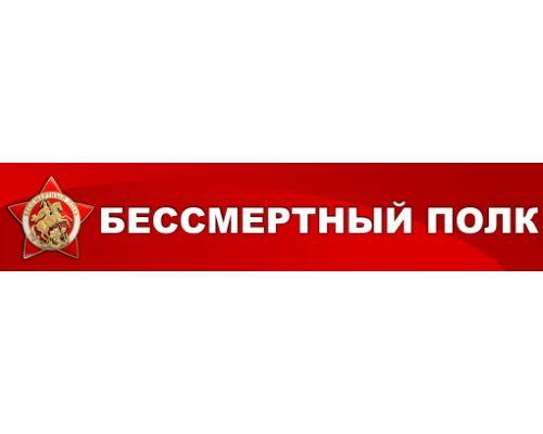 Баннер «Бессмертный полк»