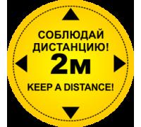 Наклейка «Социальная дистанция при карантине»
