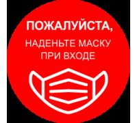 Наклейка «Пожалуйста, наденьте маску»