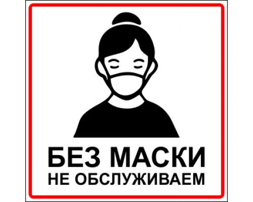 Наклейка «Без маски не обслуживаем»