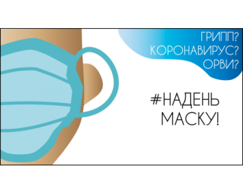 Наклейка «#НАДЕНЬ МАСКУ!»