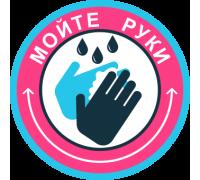 Наклейка «Мойте руки»
