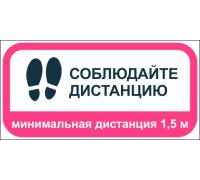 Наклейка «Соблюдайте дистанцию»