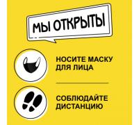 Наклейка «Мы открыты, Носите маску для лица, Соблюдайте дистанцию»