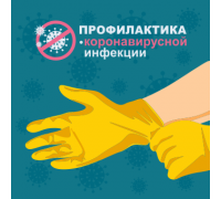 Наклейка «Профилактика коронавирусной инфекции»