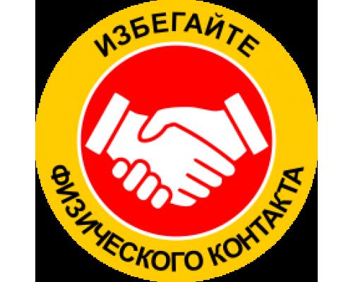 Наклейка «Избегайте физического контакта»