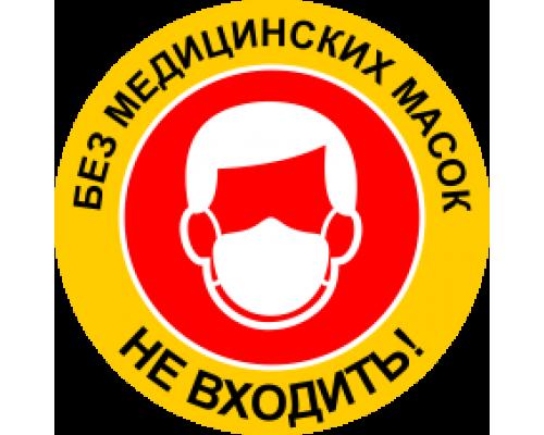 Наклейка « Без медицинских масок не входить!»