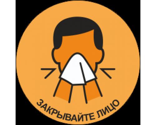Наклейка «Закрывайте лицо»
