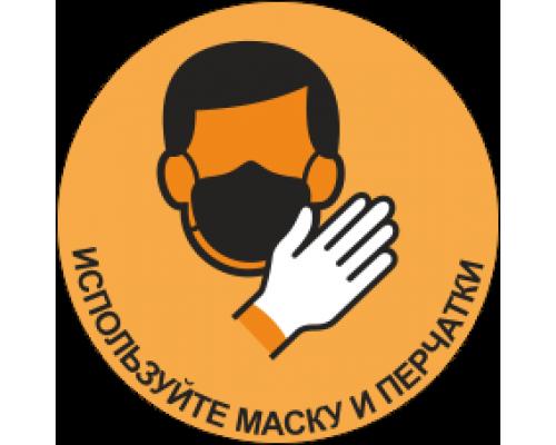 Наклейка «Используйте маску и перчатки»