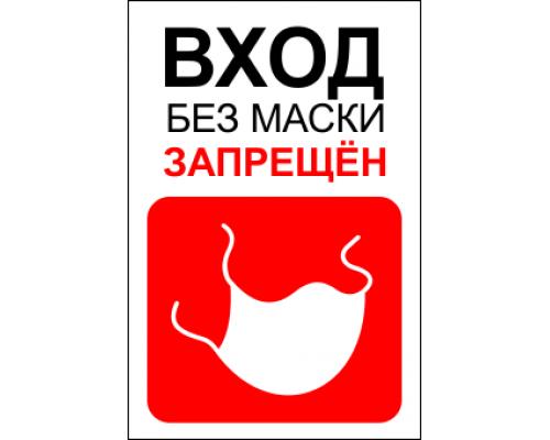 Наклейка «Вход без масок запрещён»