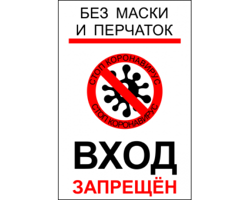 Наклейка «Вход без масок и перчаток запрещён»