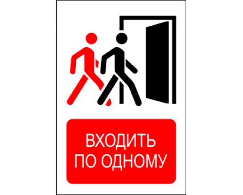 Наклейка «Входить по одному»