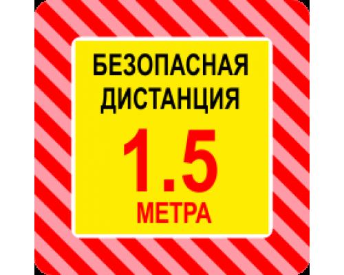 Наклейка «Безопасная дистанция 1,5 метра»