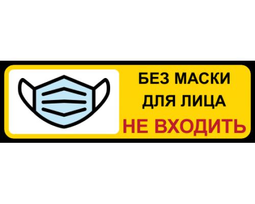 Наклейка «Без маски для лица не входить»