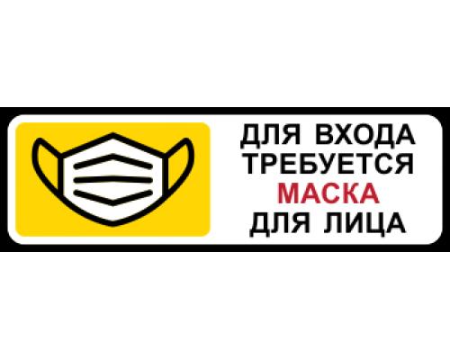 Наклейка «Для входа требуется маска для лица»