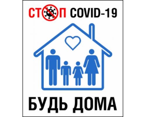 Наклейка «Будь дома»