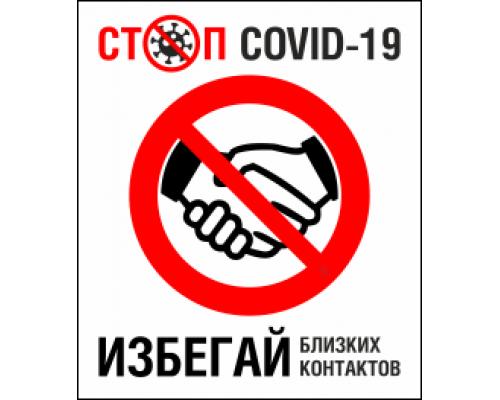 Наклейка «Избегай близких контактов»