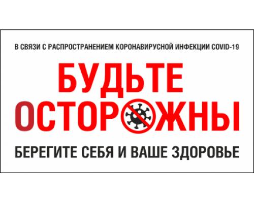 Наклейка «В связи с распространением коронавирусной инфекции COVID-19 БУДЬТЕ ОСТОРОЖНЫ, берегите себя и ваше здоровье»