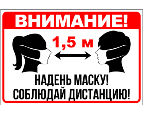 Наклейка «ВНИМАНИЕ! Надень маску! Соблюдай дистанцию!»
