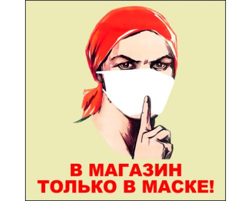 Наклейка «В магазин только в маске»