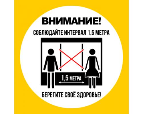 Наклейка «ВНИМАНИЕ! Соблюдайте интервал 1,5 метра»