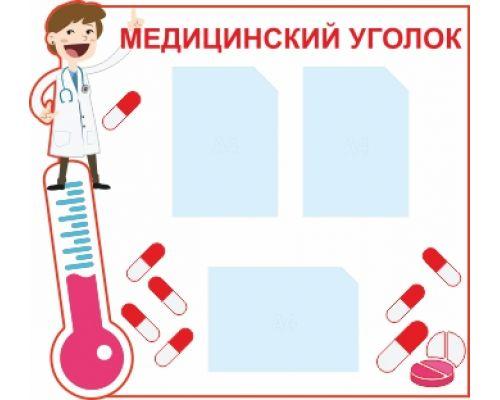 "Стенд  ""Медицинский уголок """