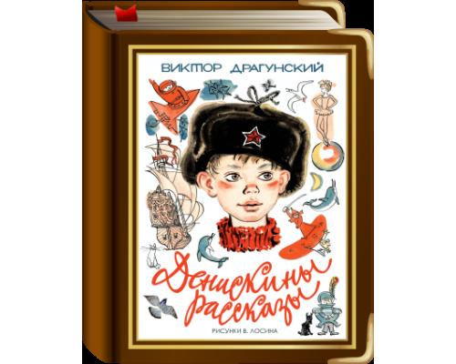 """Декоративный стенд """"Обложка детской книги"""""""