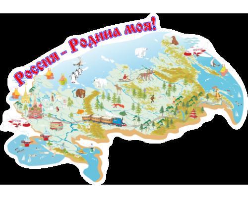 "Декоративный стенд ""Россия - Родина моя!"""