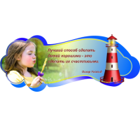 """Стенд  """"Цитаты о детях"""" (морской дизайн)"""