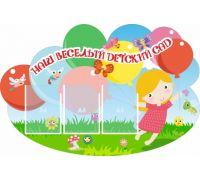 """Стенд """"Наш весёлый детский сад"""""""