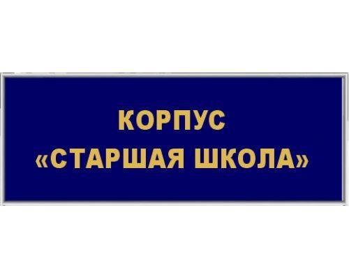 Дополнительная табличка к фасадной вывеске