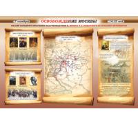 """Стенд """"Освобождение Москвы. 7 ноября 1612 год"""""""