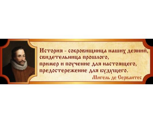 Высказывание Мигеля де Сервантеса