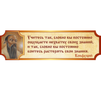 Стенд Высказывание Конфуция