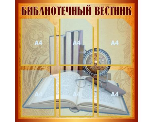 """Стенд """"Библиотечный вестник"""""""