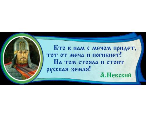 Стенд высказывание Александра Ярославича Невского
