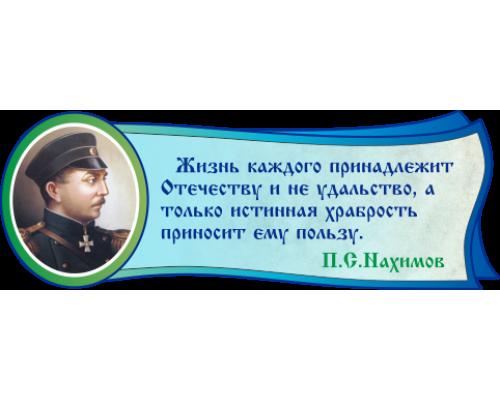 Стенд высказывание Павла Степановича Нахимова
