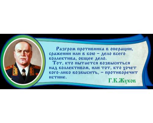 Стенд высказывание Г.К. Жукова